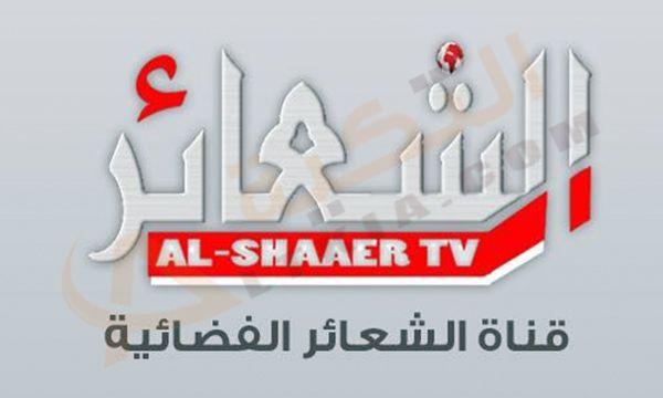 تردد قناة الشعائر الفضائية Frequency Channel Al Shaaer على القمر الصناعي نايل سات وهي قناة عربية شيعية لها عدد كبير من الجمهور المه Novelty Sign Decor Novelty