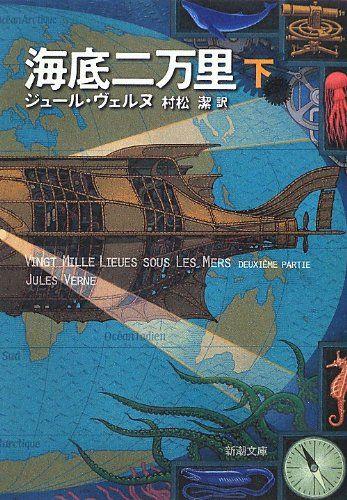 海底二万里〈下〉 (新潮文庫) | ジュール ヴェルヌ, Jules Verne, 村松 潔 | 本 | Amazon.co.jp