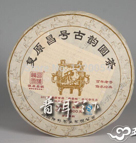 2014 ChenSheng FuYuanChangHao GuYun круглый Beeng торт 357 г юньнань мэнхай органический Pu'er сырье чай шэн ча потеря веса тонкий красоты