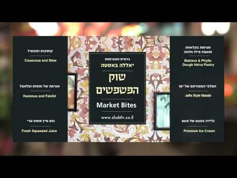 Machane Yehuda Shuk Bites card | Explore the wonders of the market at your own time and pace