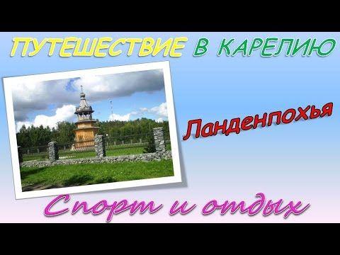 Спорт и отдых Путешествие в Карелию Лахденпохья Фильм #2