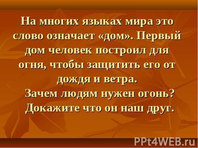 Язык - дом человека: 18 тыс изображений найдено в Яндекс.Картинках