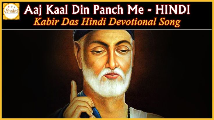 essay on kabir das in hindi