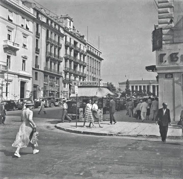 Stadiou & Korai str., (Athens) in the 50's