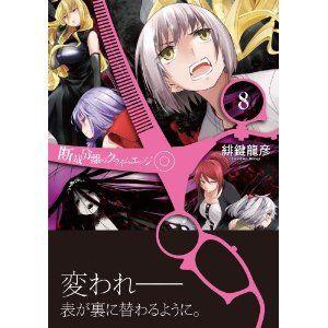 断裁分離のクライムエッジ 8 (MFコミックス アライブシリーズ)
