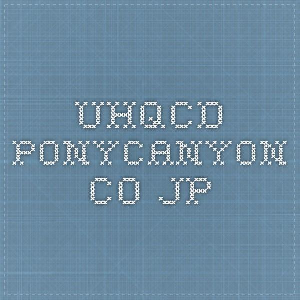 uhqcd.ponycanyon.co.jp