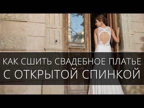 Свадебные платья открытые спинки