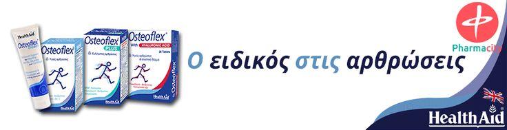 Τα προϊόντα της σειράς Osteoflex της Health Aid είναι ειδικά σχεδιασμένα για της διατήρηση της υγείας και της ευλυγισίας των αρθρώσεων. Ιδανικά για όσους πάσχουν από οστεοαρθρίτιδα αλλά και για περιπτώσεις αθλητικών και άλλων τραυματισμών. Θα τα βρείτε όλα με 35% έκπτωση εδώ: http://www.pharmacity.gr/Search