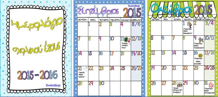 «Σχολικό Ημερολόγιο 2015-16″