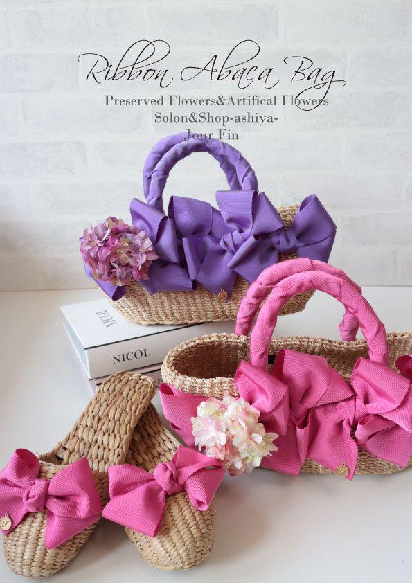 『Ribbon ABACA Bag』-リボンアバカバッグ- お出かけが楽しくなりそうなピンク色とラベンダー色のカゴバッグ♪ 『JourFin 』ジュール・フィン 兵庫県 芦屋プリザープドフラワー・アーティフィシャルフラワー教室&ショップ 『Jour Fin』Preserved flower and artificial flower salon&shop in ashiya JAPAN http://jourfin.shopinfo.jp/ オンラインショップhttp://jourfin.com