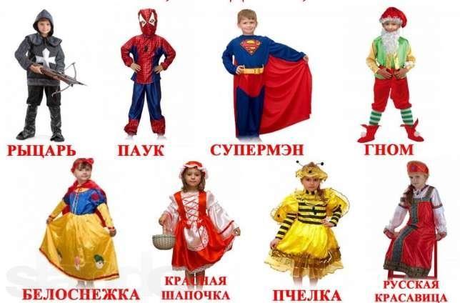 Детские костюмы прокат