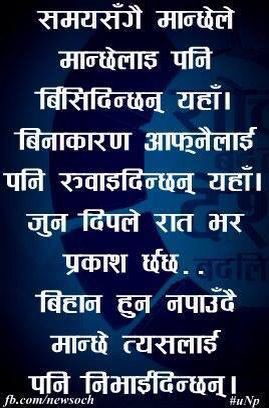 Love Quotes For Him In Nepal : Quote in Nepali Quotes Pinterest Quotes