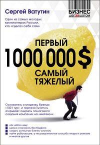 Сергей Ватутин - Первый миллион долларов самый тяжелый
