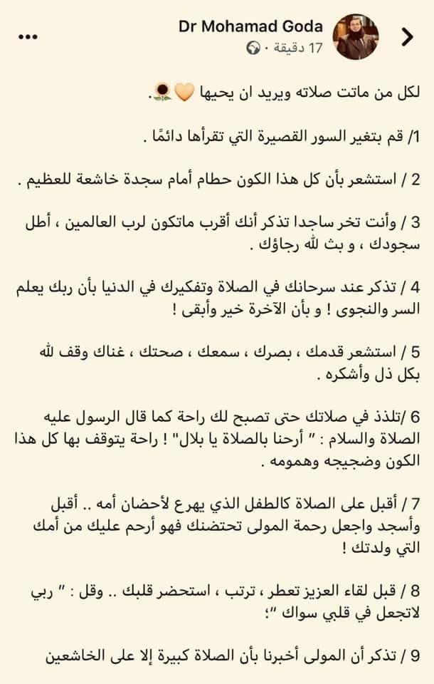 Pin By Nesma Abdelrahman On صور اسلاميه Doctor