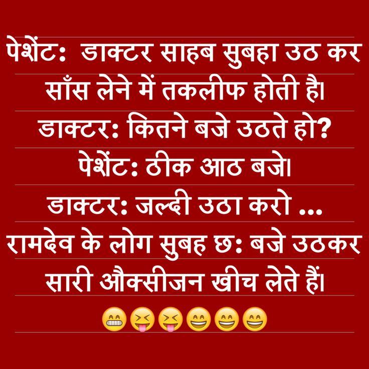 Very Funny Nonveg Joke Hindi