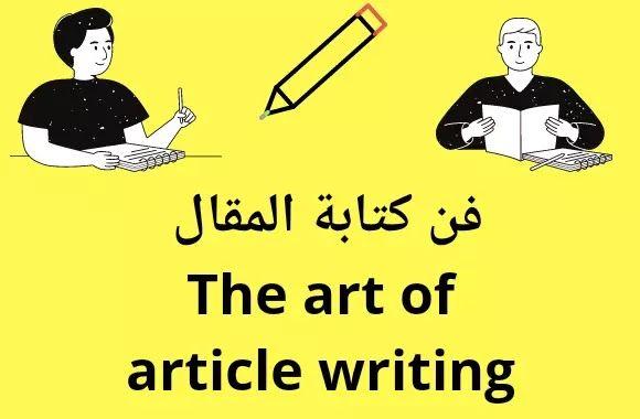 فن كتابة المقال كيفية كتابة مقال كتابة المقالات بالخطوات تعليم كتابة المقالة مهارات المقالات شكل المقال اسلوب كتابة الم Article Writing Writing Art