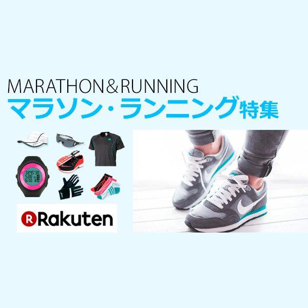 【楽天市場】マラソン・ランニング特集   シューズやウエア・パンツなどはここでチェック