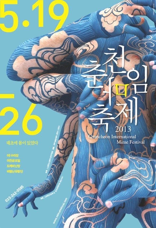 한국축제 포스터 - Google Search