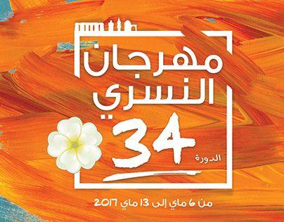 Festival Nesri Zaghouan 2017 مهرجان النسري بزغوان