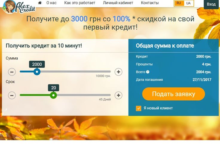 Кредит на карту от компании Alexcredit. Читайте подробную информацию, заполняйте заявку на кредит тут: http://kreditinua.com/kredit-na-kartu-ot-kompanii-alexcredit