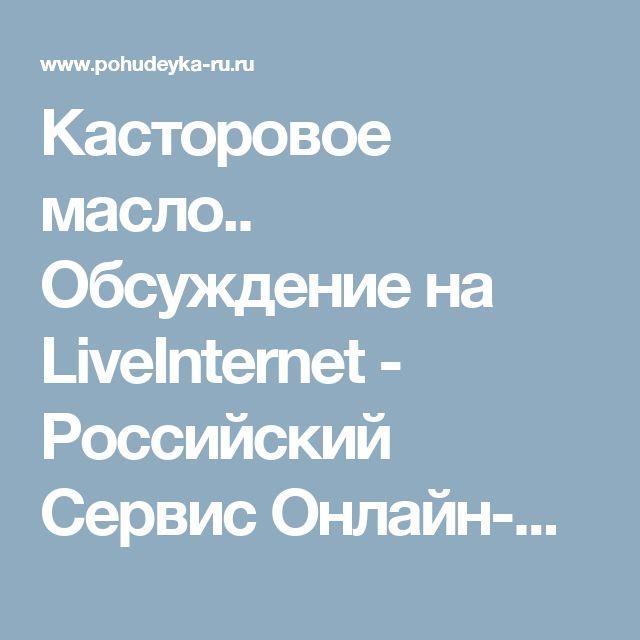 Касторовое масло.. Обсуждение на LiveInternet - Российский Сервис Онлайн-Дневников