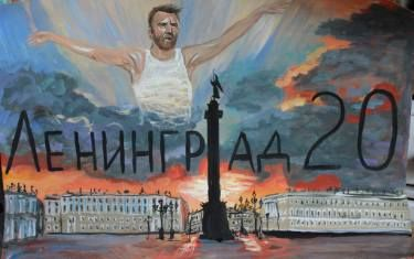 Poster Leningrad