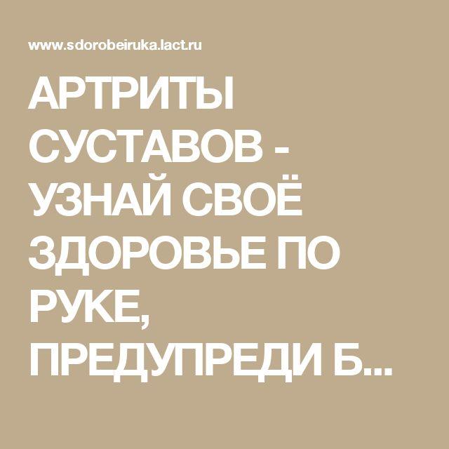 АРТРИТЫ СУСТАВОВ - УЗНАЙ СВОЁ ЗДОРОВЬЕ ПО РУКЕ, ПРЕДУПРЕДИ БОЛЕЗНИ И БУДЬ ЗДОРОВ!