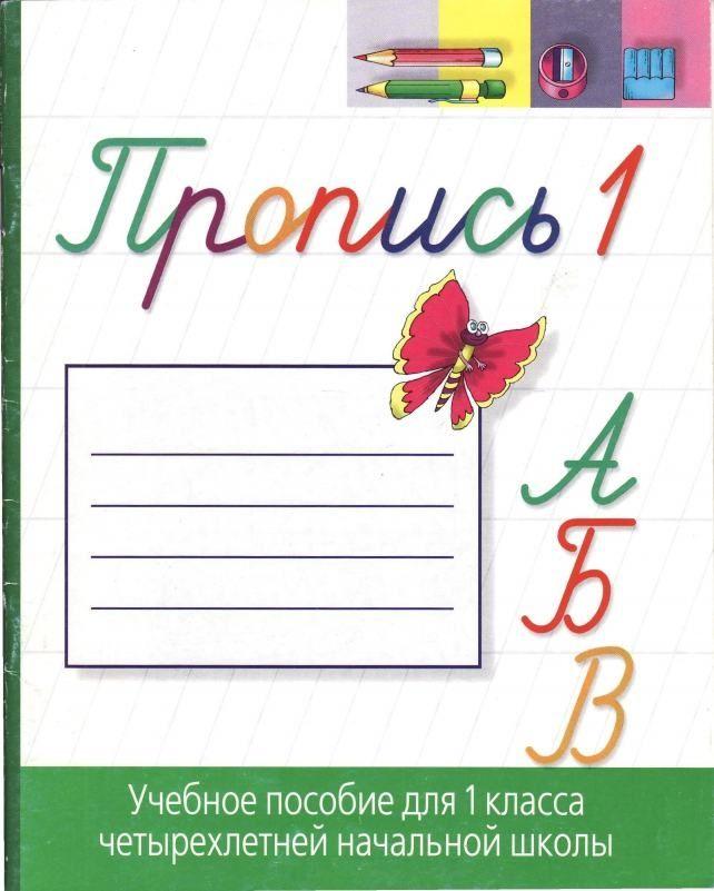 Прописи позволяют овладеть основами графического письма в идеальном для каждого ребенка режиме и открывают возможность для успешного обучения русскому языку. Прописи входят в учебно-методический комплект по обучению грамоте в четырехлетней начальной школе.