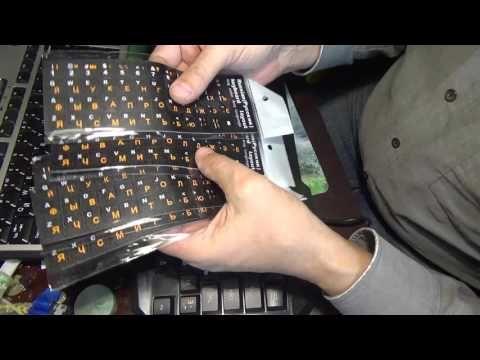 Отличные наклейки на клавиатуру!!! - YouTube