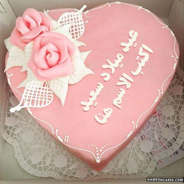 اجعل صور عيد ميلادك أكثر إثارة ورائعة اكتب الاسم على صور الكيك لعيد الميلاد إرسال صور كعكة عيد ميلاد سعيد على الإن Write Name On Cake New Cake Happy Birthday