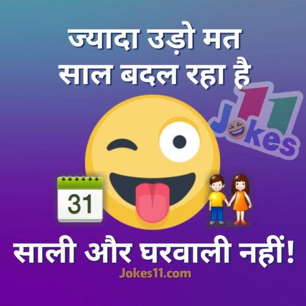 Happy New Year Jokes Chutkule In Hindi New Year Jokes Quotes About New Year Happy New Year Quotes