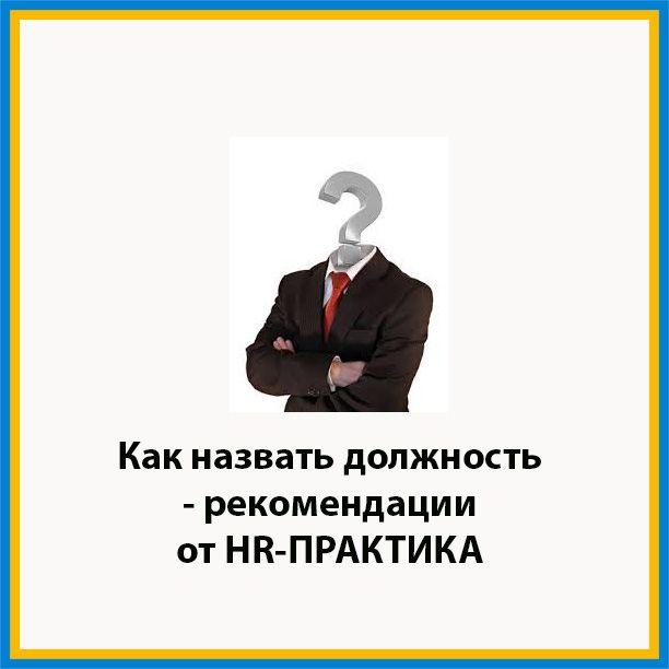 Как назвать должность. http://hr-praktika.ru/blog/raspis/kak-pravilno-nazvat-dolzhnost_chast/