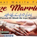 Love marriage in Islam | Prayer for success in love marriage – Islam mein mohabbat ki shadi
