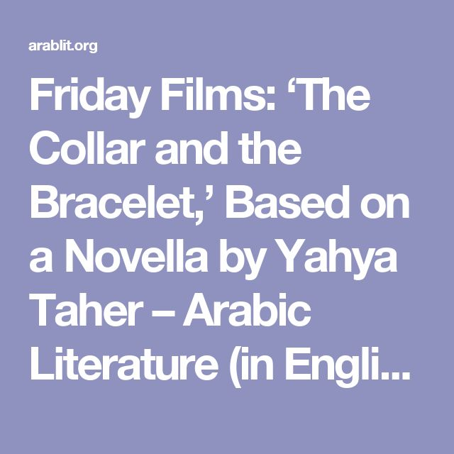 Friday Films: 'The Collar and the Bracelet,' Based on a Novella by Yahya Taher – Arabic Literature (in English)