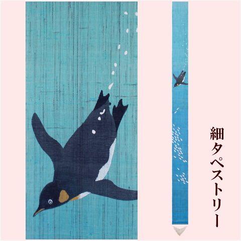 【楽天市場】洛柿庵 細タペストリー「ファーストペンギン First Penguin」【取り寄せ品】和のインテリア タペストリー和室 茶室 軸 じく 和風 和雑貨 和小物 和柄プレゼントにも喜ばれます♪【返品不可】【今だけ緊急値下げセール】:きもの舞姫