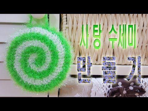 장미수세미 수세미뜨기 crochet rose - YouTube