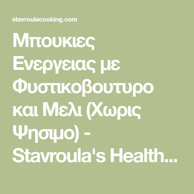 Μπουκιες Ενεργειας με Φυστικοβουτυρο και Μελι (Χωρις Ψησιμο) - Stavroula's Healthy Cooking