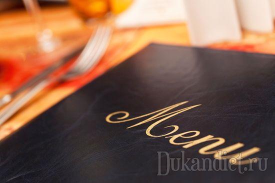 Составить меню на каждый день для всех фаз диеты Дюкана самостоятельно – дело довольно хлопотное, учитывая, что на сайте Dukandiet.ru собрано более 3,5 тысяч авторских рецептов. Кому-то лень, у кого-то нет времени на поиски, кто-то и вовсе паникует при таком разнообразии рецептов: это первые и вторые блюда, десерты, выпечка, закуска, напитки – чего у нас только нет! И поэтому, чтобы облегчить жизнь худеющим, мы составили примерное меню на каждый день диеты Дюкана.  Почему примерное?…