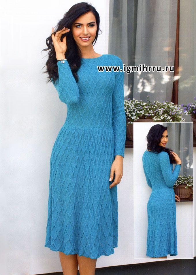Элегантно и тепло! Голубое платье с узорами из ромбов. Спицы