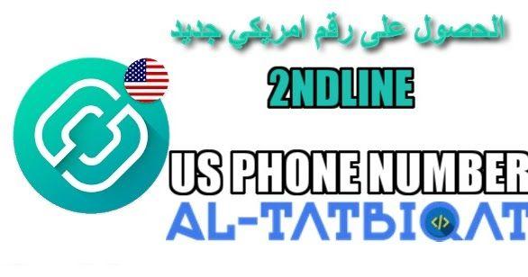 تحميل تطبيق 2ndline 2020 للحصول على رقم امريكي جديد مرحبا متابعيموقع منبع التطبيقاتاليوم سنتكلم عنتحميل تطبيق 2ndline 2020 للحصول على رقم ا Phone Numbers Phone