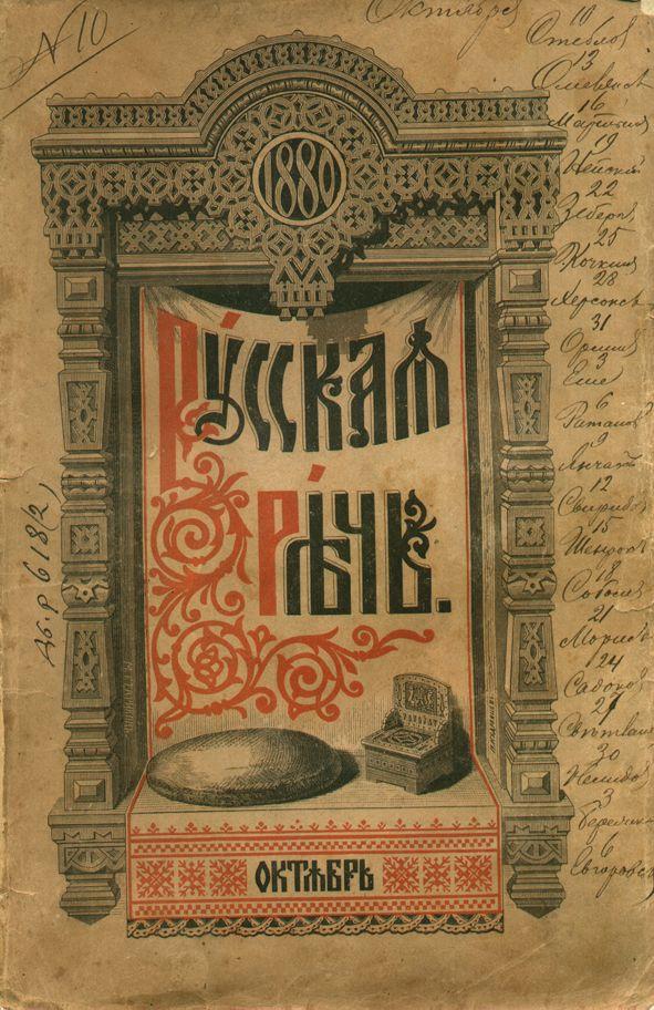 Russian Speech, 1880.