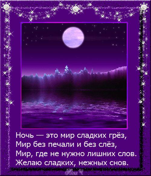 Спокойной ночи любимому картинки с текстом гифки