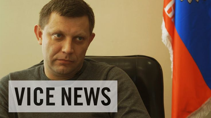 Interview with Aleksandr Zakharchenko, leader of the Donetsk People's Republic. 04.22.2015. Vice News. Russian/Eng.subtitles.