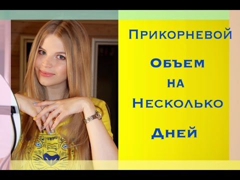 ✔ Прикорневой Объем На Несколько Дней ✔ VictoriaPortfolio - YouTube
