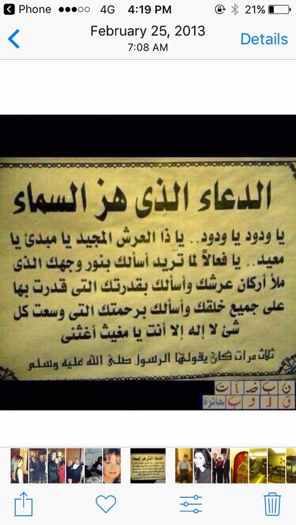 Pin By Khadija Ali On Duaa Islamic Inspirational Quotes Islamic Phrases Islam Facts