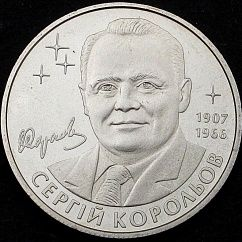 Ukraine 2 UAH Sergei Korolev Serhii Koroliov Space Scientist ICBM Coin 2007