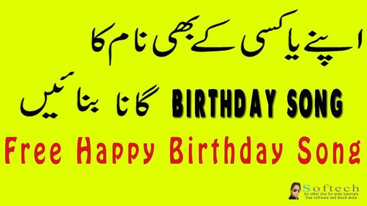 Make Free Happy Birthday Song in Urdu/Hindi, How to make Free happy Birt...