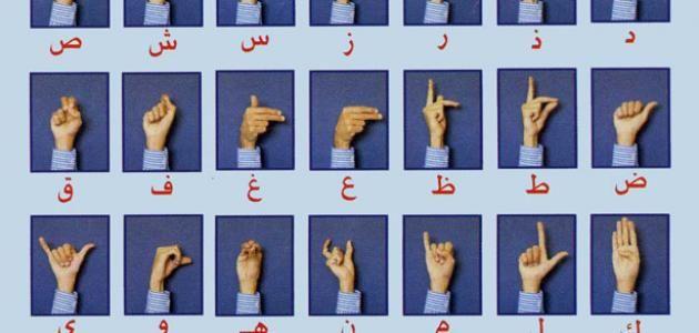 تعلم لغة الإشارة