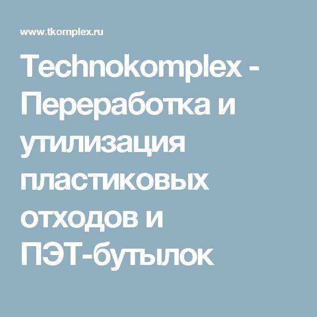 Technokomplex - Переработка и утилизация пластиковых отходов и ПЭТ-бутылок