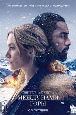 Между нами горы (2017)